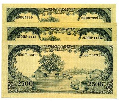 2500 rupiah seri hewan