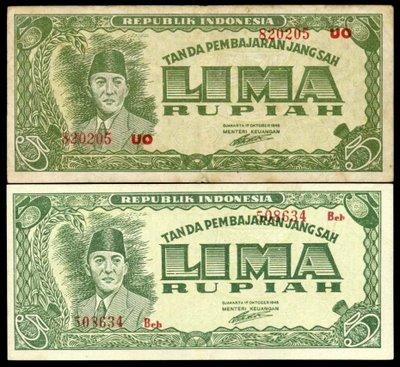 lima rupiah