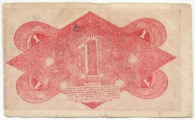 satu rupiah 1949 blkng